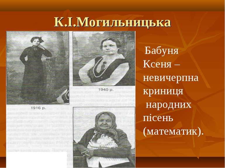 К.І.Могильницька Бабуня Ксеня – невичерпна криниця народних пісень (математик).