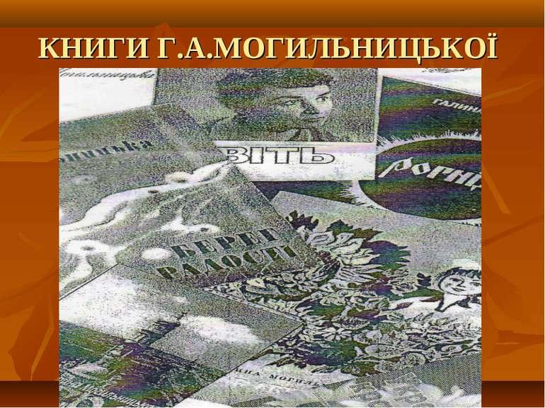КНИГИ Г.А.МОГИЛЬНИЦЬКОЇ