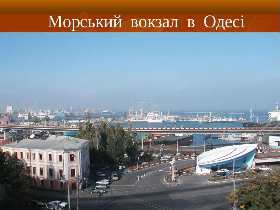 Морський вокзал в Одесі