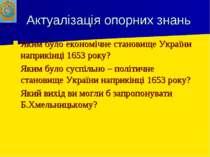 Актуалізація опорних знань Яким було економічне становище України наприкінці ...