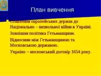 План вивчення Ставлення європейських держав до Національно – визвольної війни...