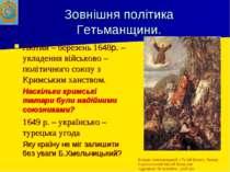 Зовнішня політика Гетьманщини. Лютий – березень 1648р. – укладення військово ...