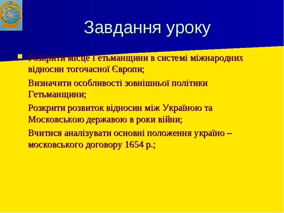 Завдання уроку Розкрити місце Гетьманщини в системі міжнародних відносин того...