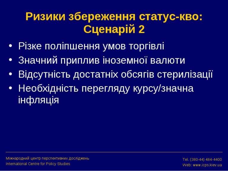 Ризики збереження статус-кво: Сценарій 2 Різке поліпшення умов торгівлі Значн...