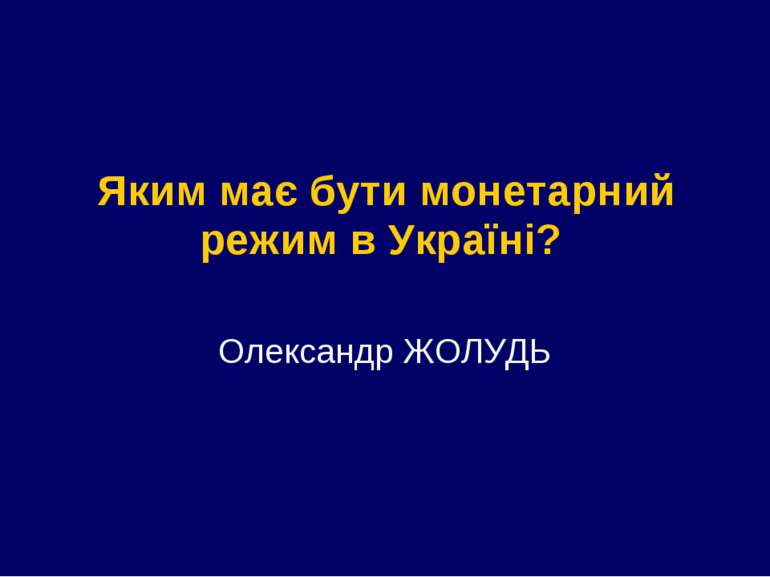 Яким має бути монетарний режим в Україні? Олександр ЖОЛУДЬ