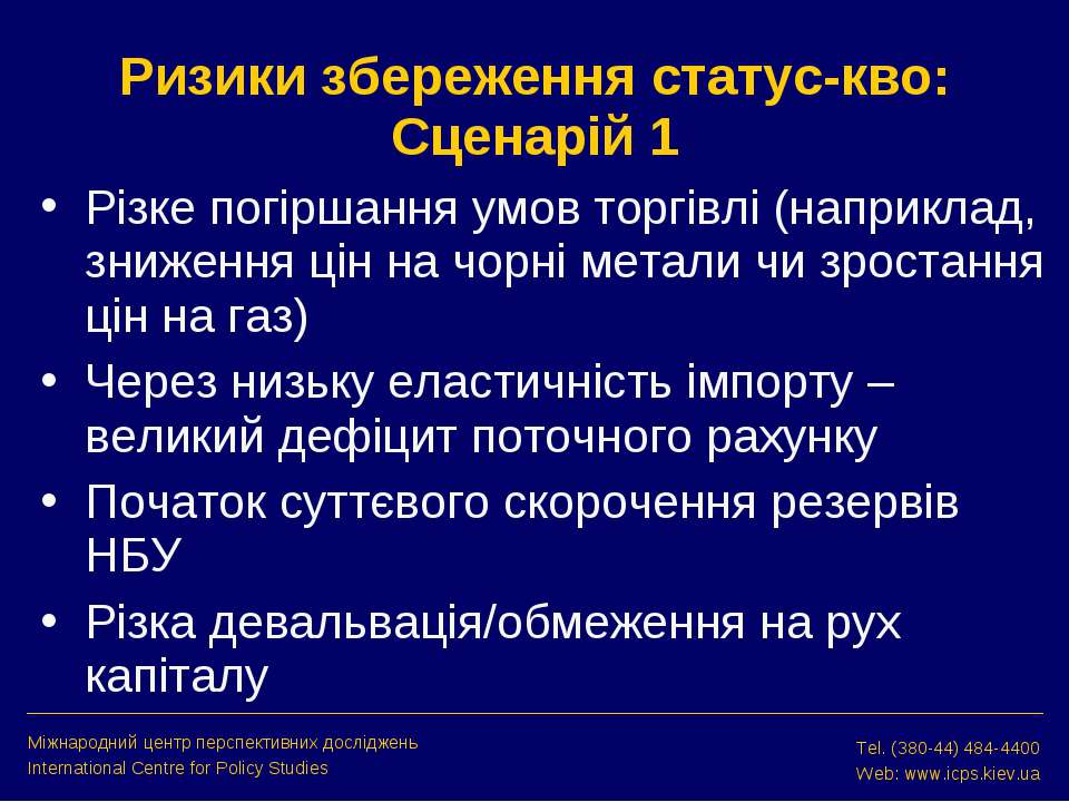 Ризики збереження статус-кво: Сценарій 1 Різке погіршання умов торгівлі (напр...