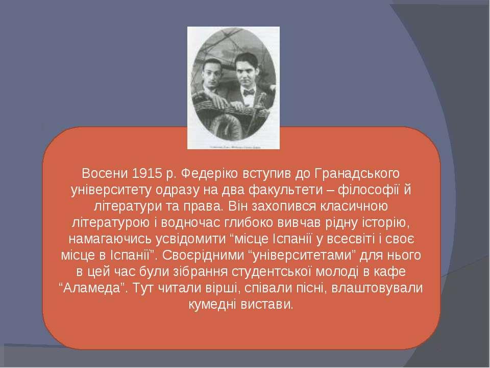 Восени 1915 р. Федеріко вступив до Гранадського університету одразу на два фа...