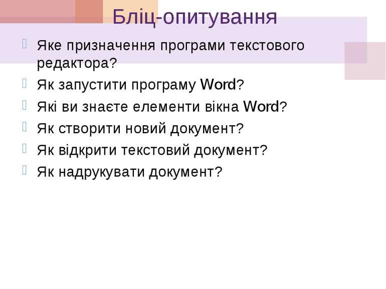 Бліц-опитування Яке призначення програми текстового редактора? Як запустити п...