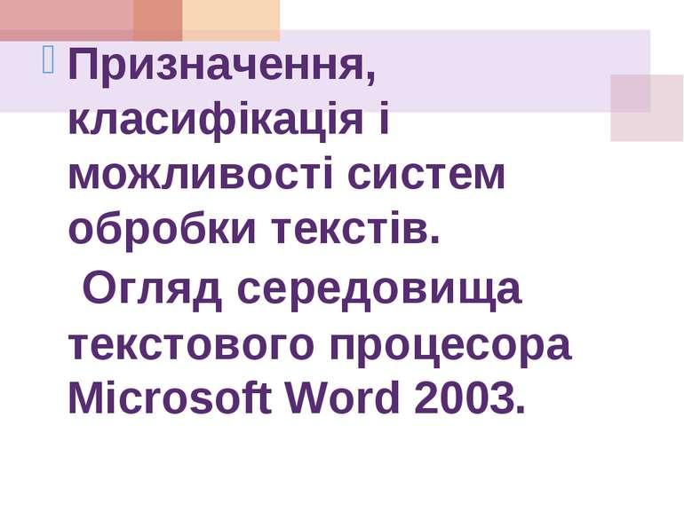 Призначення, класифікація і можливості систем обробки текстів. Огляд середови...