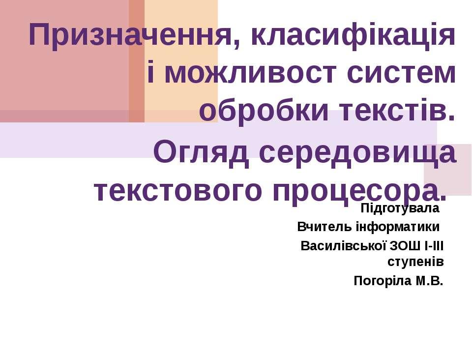Призначення, класифікація і можливост систем обробки текстів. Огляд середовищ...