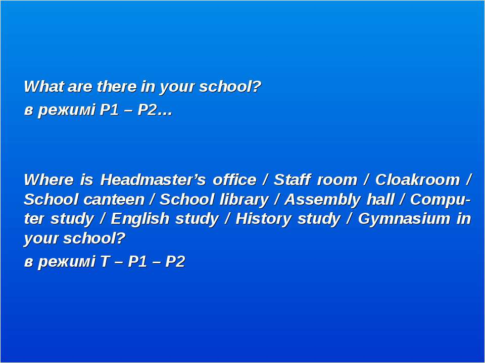 What are there in your school? в режимі P1 – P2… Where is Headmaster's office...
