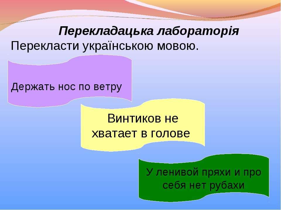 Перекладацька лабораторія Перекласти українською мовою. Держать нос по ветру ...