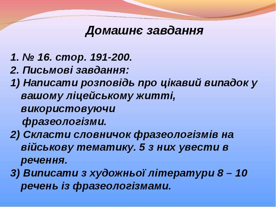 Домашнє завдання 1. № 16. стор. 191-200. 2. Письмові завдання: 1) Написати ро...