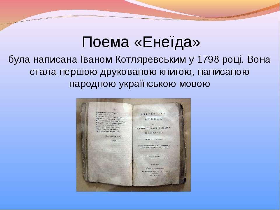 Поема «Енеїда» була написана Іваном Котляревським у 1798 році. Вона стала пер...