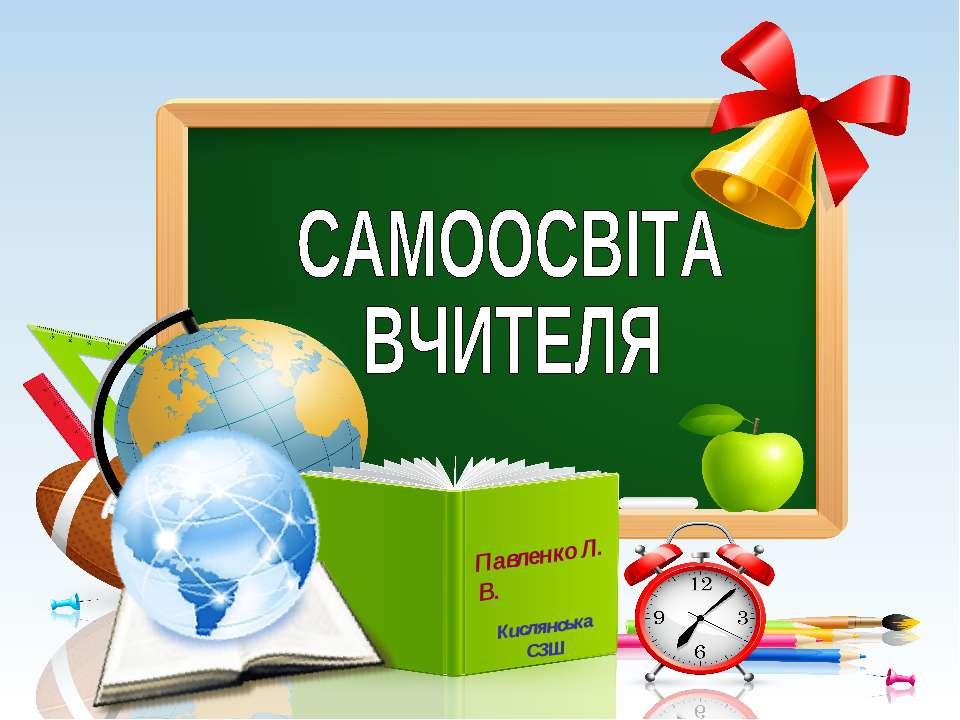 Павленко Л. В. Кислянська СЗШ