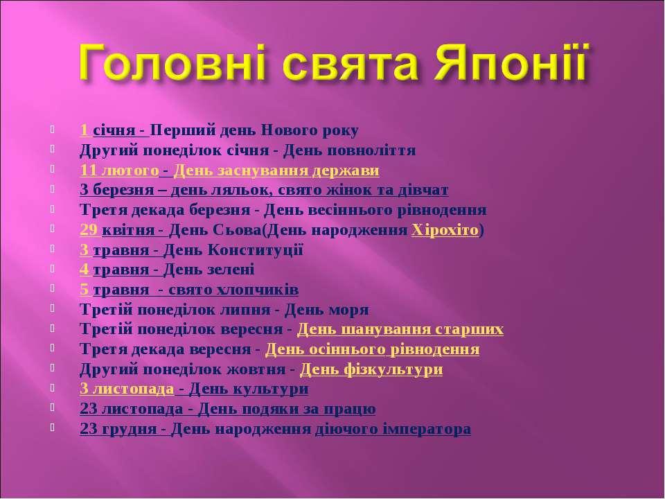 1 січня - Перший день Нового року Другий понеділок січня - День повноліття 11...