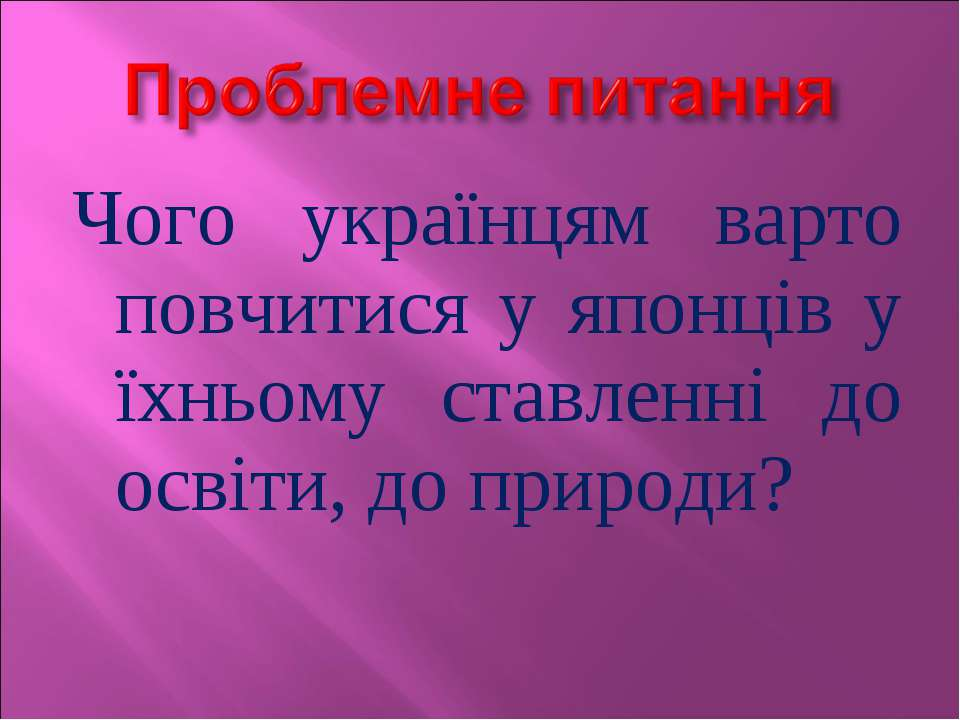 Чого українцям варто повчитися у японців у їхньому ставленні до освіти, до пр...