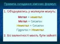 1. Об'єднуватись у молекули можуть: Метал + неметал Метал + Оксиген Неметал +...