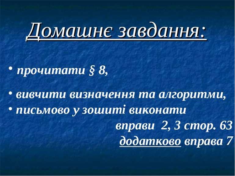 Домашнє завдання: прочитати § 8, вивчити визначення та алгоритми, письмово у ...