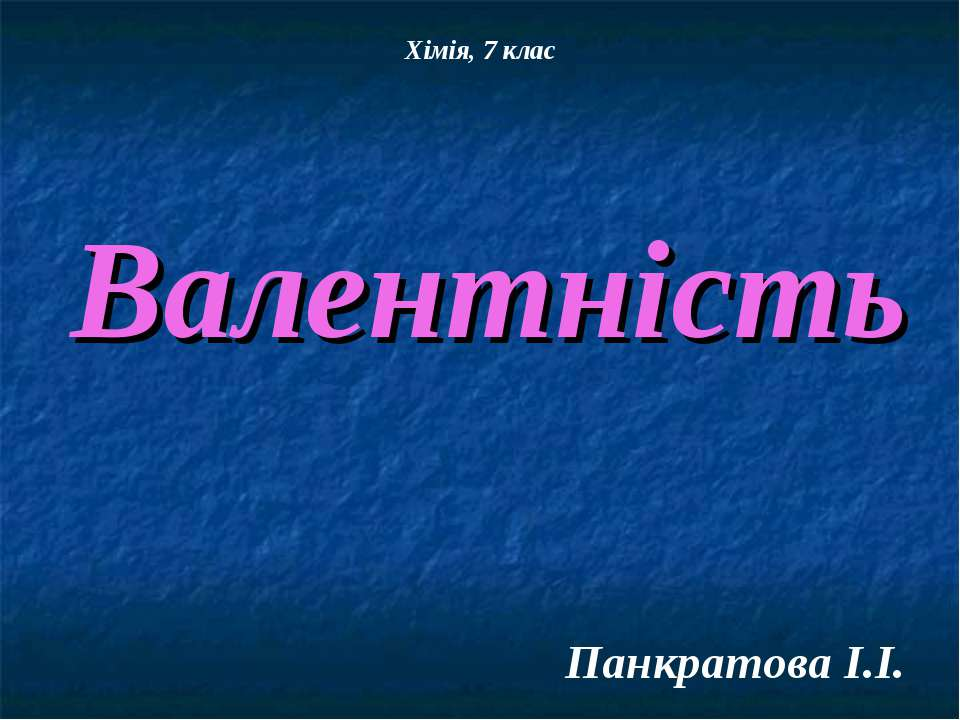 Валентність Панкратова І.І. Хімія, 7 клас