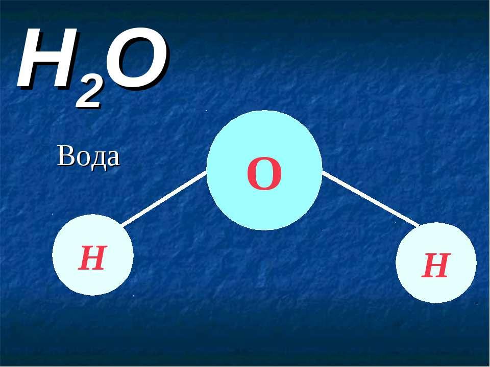 H2O Вода Н Н О