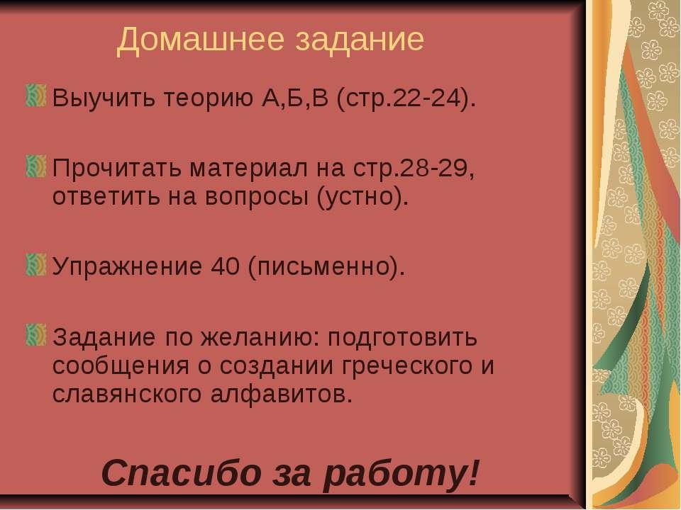 Домашнее задание Выучить теорию А,Б,В (стр.22-24). Прочитать материал на стр....