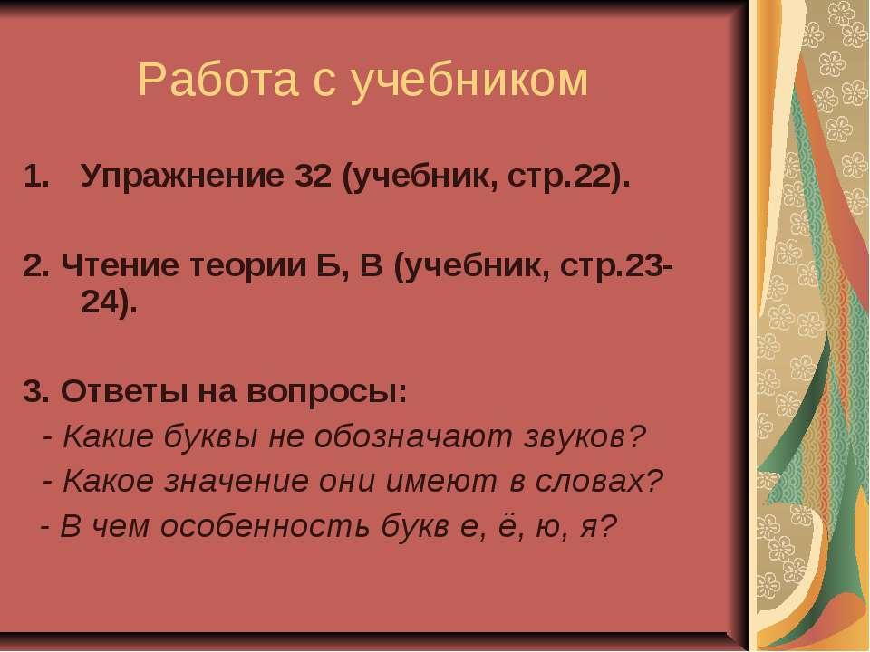 Работа с учебником Упражнение 32 (учебник, стр.22). 2. Чтение теории Б, В (уч...