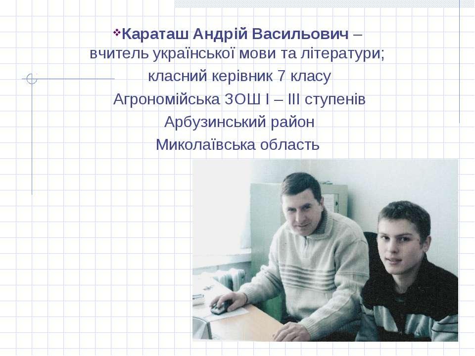 Караташ Андрій Васильович – вчитель української мови та літератури; класний к...