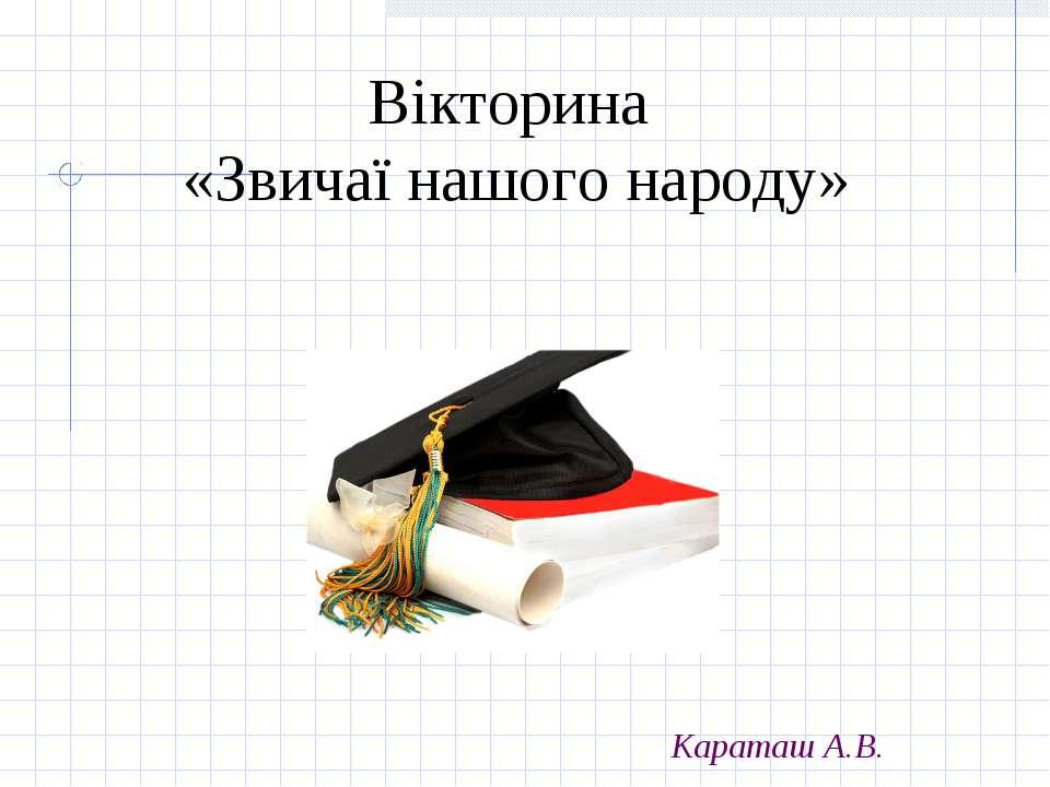 Вікторина «Звичаї нашого народу» Караташ А.В.