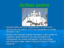 Будова храмів Церкви Київської Русі будувалися за хрестово-купольною системою...