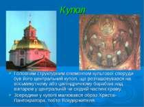 Купол Головним структурним елементом культової споруди був його центральний к...