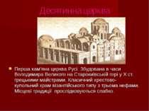 Десятинна церква Перша кам'яна церква Русі. Збудована в часи Володимира Велик...