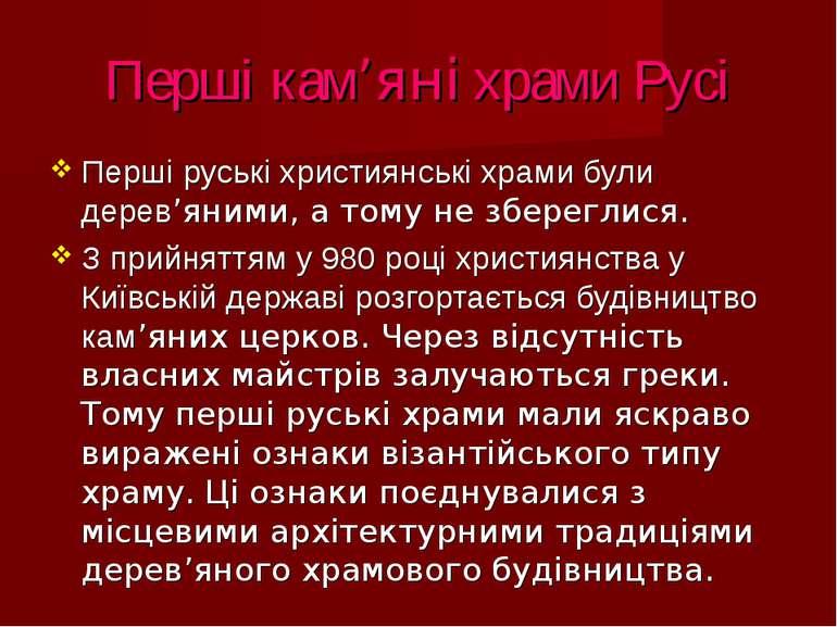 Перші кам'яні храми Русі Перші руські християнські храми були дерев'яними, а ...