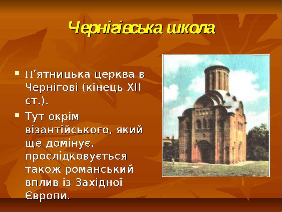Чернігівська школа П'ятницька церква в Чернігові (кінець ХІІ ст.). Тут окрім ...