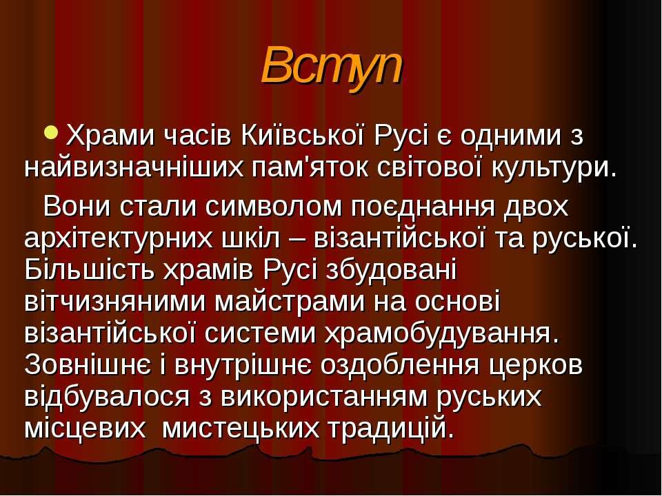 Вступ Храми часів Київської Русі є одними з найвизначніших пам'яток світової ...