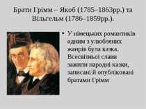 Брати Грімм – Якоб (1785–1863рр.) та Вільгельм (1786–1859рр.). У німецьких ро...