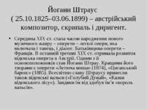 Йоганн Штраус ( 25.10.1825–03.06.1899) – австрійський композитор, скрипаль і ...