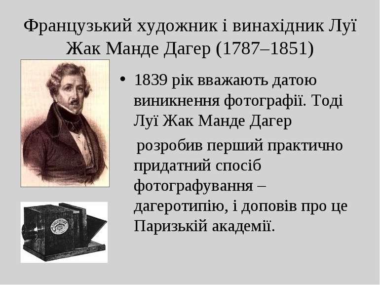 Французький художник і винахідник Луї Жак Манде Дагер (1787–1851) 1839 рік вв...