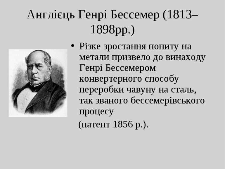 Англієць Генрі Бессемер (1813–1898рр.) Різке зростання попиту на метали призв...