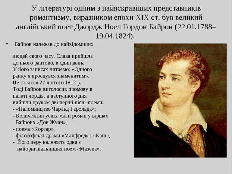 У літературі одним з найяскравіших представників романтизму, виразником епохи...