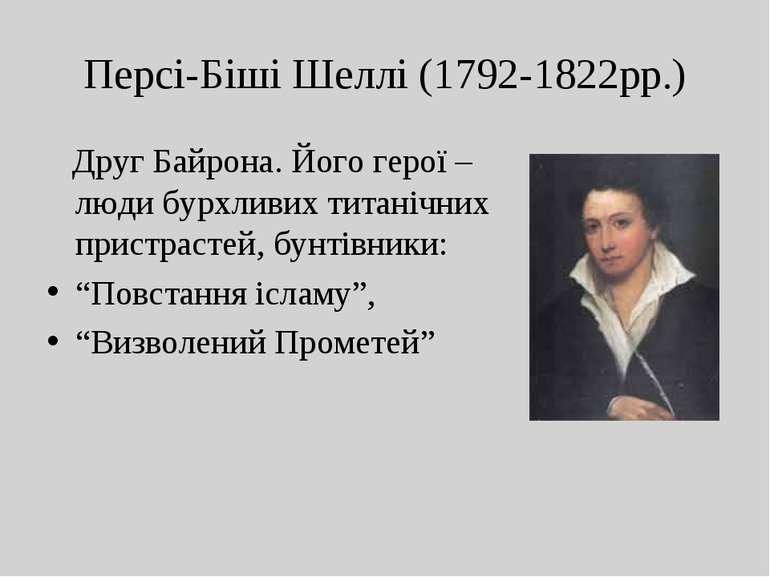 Персі-Біші Шеллі (1792-1822рр.) Друг Байрона. Його герої – люди бурхливих тит...