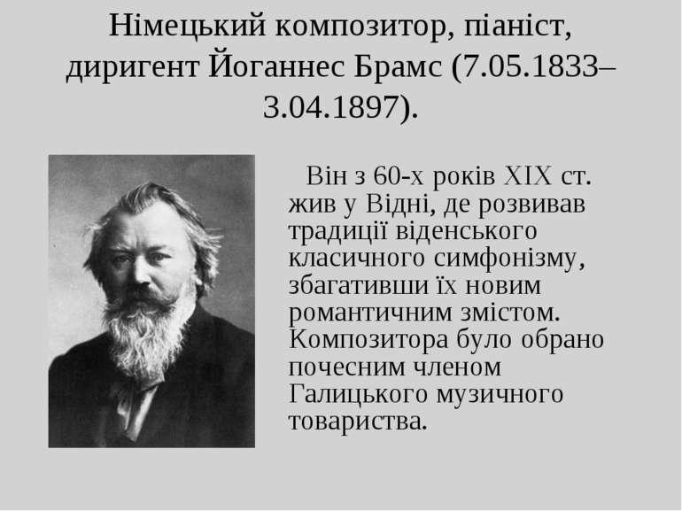 Німецький композитор, піаніст, диригент Йоганнес Брамс (7.05.1833–3.04.1897)....