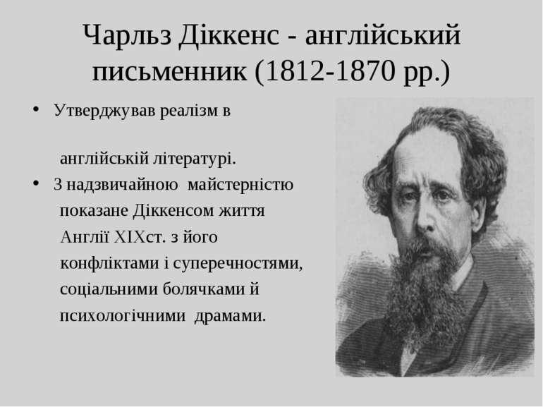Чарльз Діккенс - англійський письменник (1812-1870 рр.) Утверджував реалізм в...