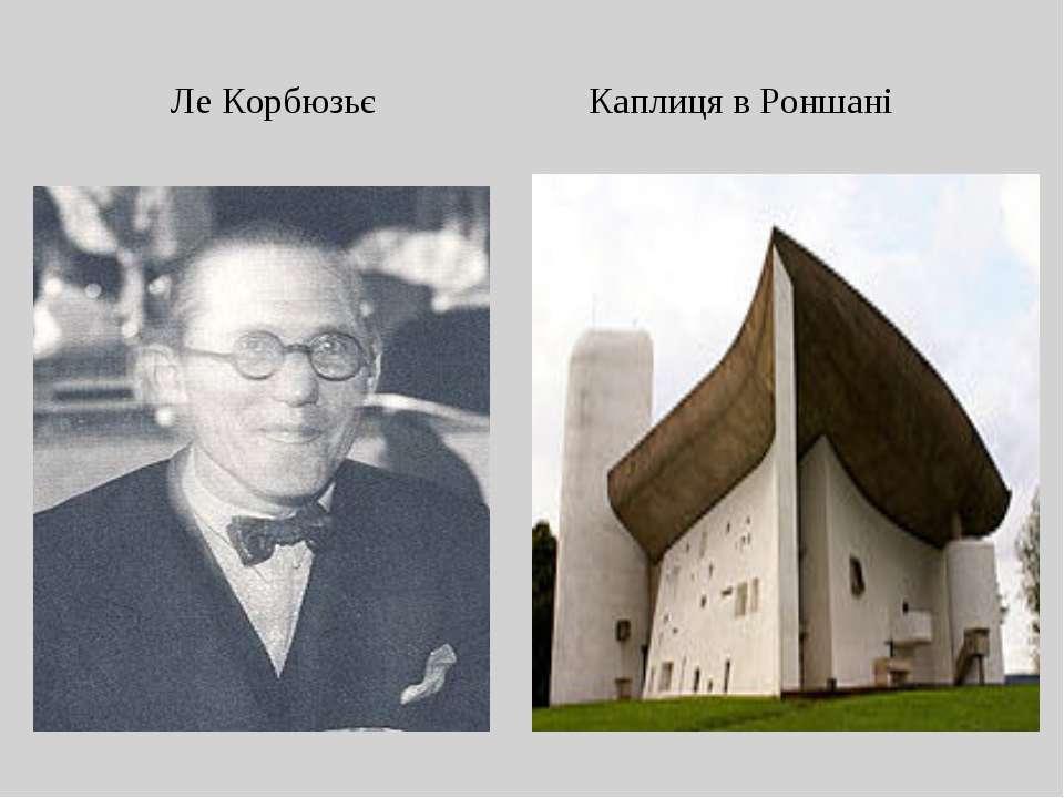 Ле Корбюзьє Каплиця в Роншані
