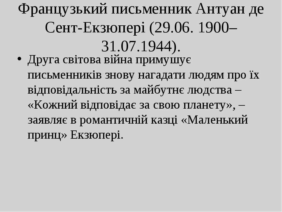 Французький письменник Антуан де Сент-Екзюпері (29.06. 1900–31.07.1944). Друг...