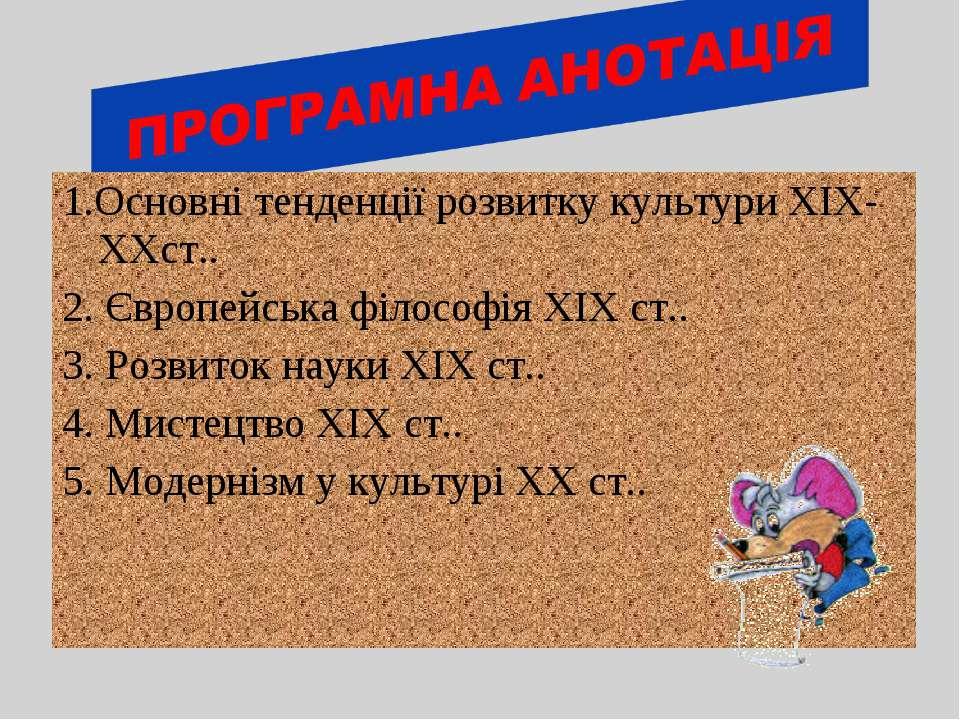 1.Основні тенденції розвитку культури XIX-XXст.. 2. Європейська філософія XIX...