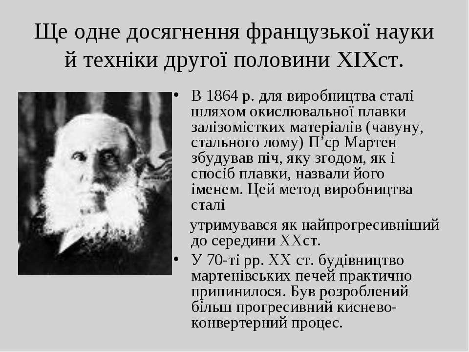 Ще одне досягнення французької науки й техніки другої половини XIXст. В 1864 ...