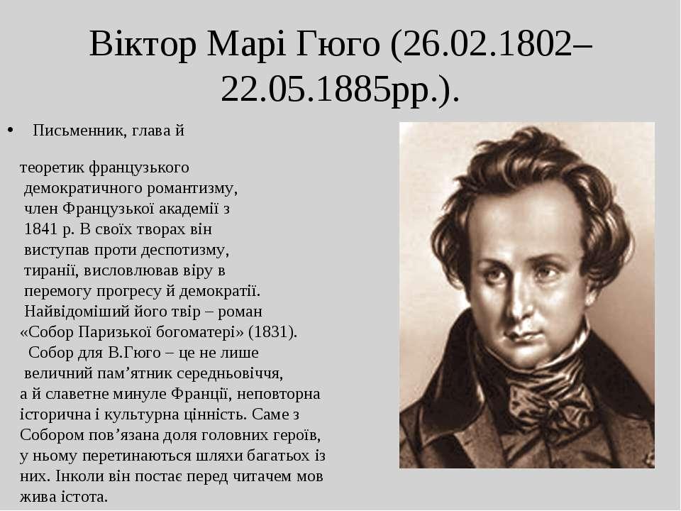 Віктор Марі Гюго (26.02.1802–22.05.1885рр.). Письменник, глава й теоретик фра...