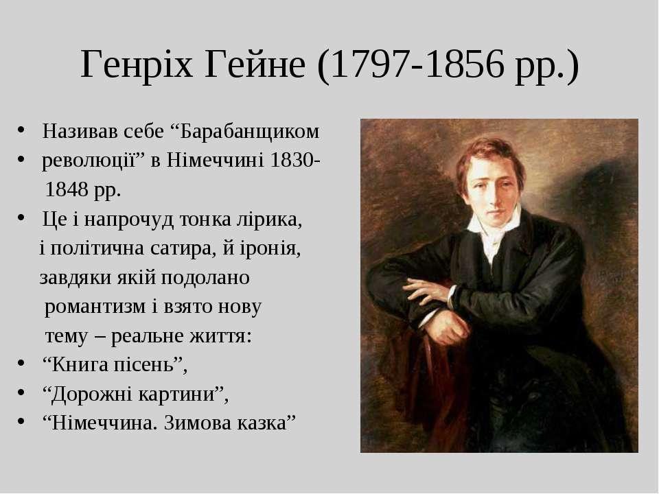 """Генріх Гейне (1797-1856 рр.) Називав себе """"Барабанщиком революції"""" в Німеччин..."""