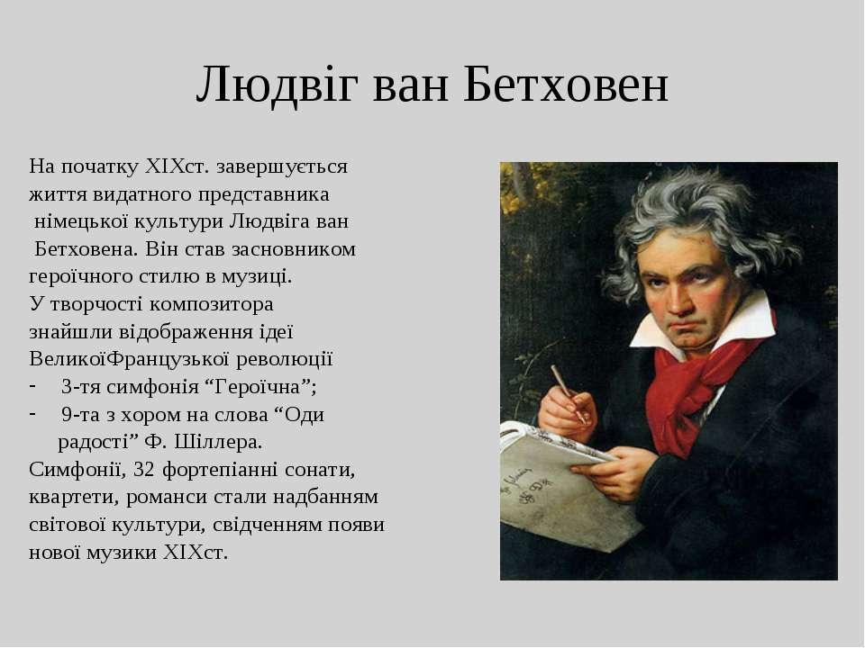 Людвіг ван Бетховен На початку XIXст. завершується життя видатного представни...
